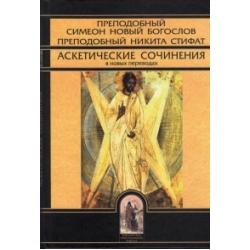 Аскетические сочиненя  в новых переводах.Прп.Симеон Новый Богослов. Прп. Никита Стифат