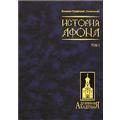 История Афона в 2 томах