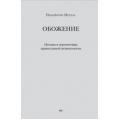 Обожение. Основы и перспективы православной антропологии