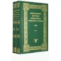 Душеполезные поучения прп. Оптинских старцев в 2 томах