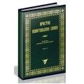 Простое Евангельское слово. Книга III