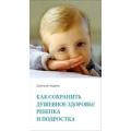 Как сохранить душевное здоровье ребенка и подростка
