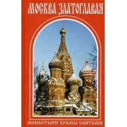 Москва златоглавая.