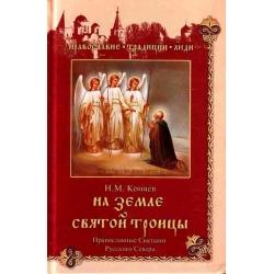 На земле святой Троицы