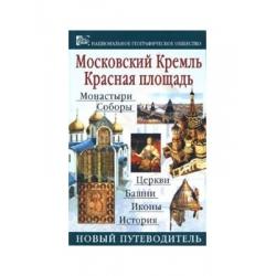 Московский Кремль. Красная площадь