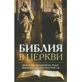 Библия в Церкви