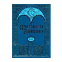 Православная энциклопедия XXIV том