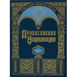 Православная энциклопедия РПЦ