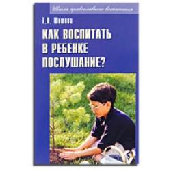 Как воспитать в ребенке послушание?