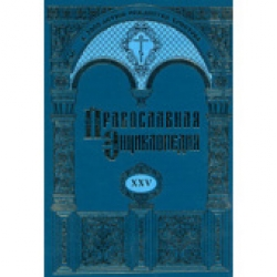 Православная энциклопедия XXV том