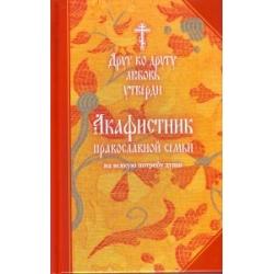 Акафистник православной семьи на всякую потребу души