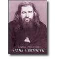 Цена Святости. Воспоминания о свт. Иоанне Шанхайском