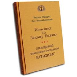 Конспект по Закону Божию. Сокращенный Православный христианский катихизис.