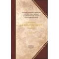 Святитель Василий Великий. Творения (золотой обрез). Том 1. Кн. 3