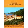 Учебник греческого языка в 2 тт.