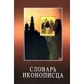 Словарь иконописца