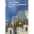 Святыни Православного мира