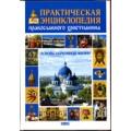 Практическая энциклопедия православного христианина.