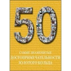 50 Самые знаменитые достопримечательности Золотого кольца