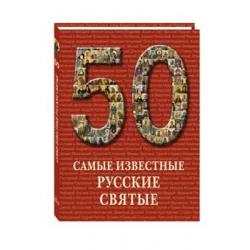 50 Самые известные русские святые