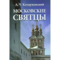 Московские святцы