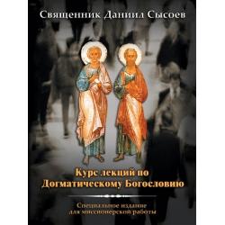 Курс лекций по Догматическому Богословию