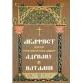 Акафист св. мч. Христовым Адриану и Наталии