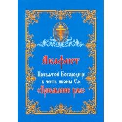 """Акафист Пресвятой Богородице в честь иконы ея """"Прибавление ума"""""""
