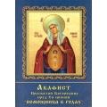 Акафист Пресвятой Богородице пред Ея иконой «Помощница в родах».