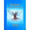 Акафист Святому и Животворящему Духу