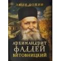 Люди Божии Архимандрит Фаддей Витовницкий
