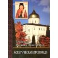 Аскетическая проповедь том 4
