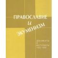 Православие и экуменизм