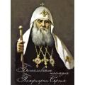 Богословское наследие Патриарха Сергия
