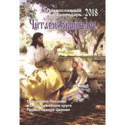 Календарь Читаем Евангелие на 2018 год
