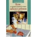 Если в православной семье заболел ребенок