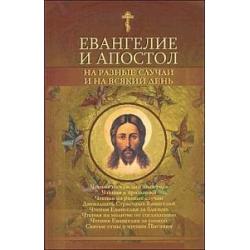 Евангелие и апостол на разные случаи т/п