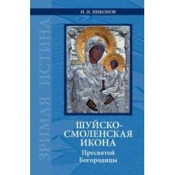 Шуйско - Смоленская икона Пресвятой Богородицы