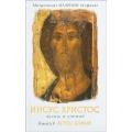 Иисус Христос. Жизнь и учение. Книга V. Агнец Божий