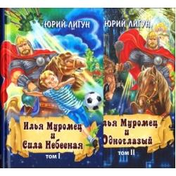 Илья Муромец в 2-х тт