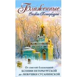 Блаженные Санкт-Петербурга