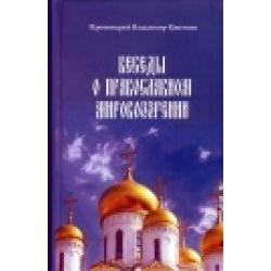 Беседы о православном мировоззрении