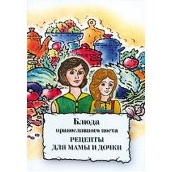 Блюда православного поста. Рецепты для мамы и дочки