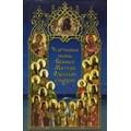 Чудотворные иконы Божией Матери Одесской епархии
