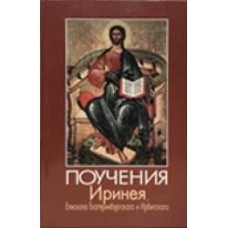 Поучения Иринея, Епископа Екатеринбургского и Ирбитского