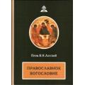 Православное богословие