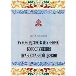 Руководство к изучению богослужения Православной Церкви