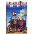 Византия - щит Европы.