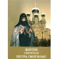 Житие святителя Петра (Могилы)