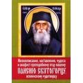 Жизнеоп., наставл., чудеса и акафист прп. отцу нашему Паисию Святогорцу